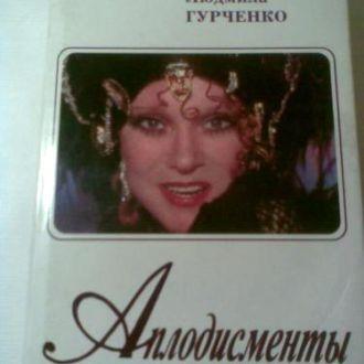 Книга Людмила Гурченко. Аплодисменты, Москва, 1994