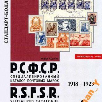 СК - Спец. каталог марок РСФСР 1918-23 - *.pdf