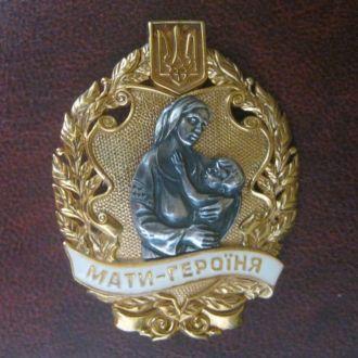 Орден Мати-героїня, срібний