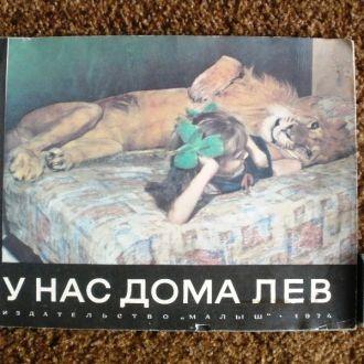 Берберова_У нас дома лев_1974г(законч-сь трагично)