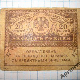 20 рублей 1917 Керенка