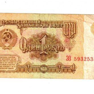 1 рубль 1961 год СССР 2