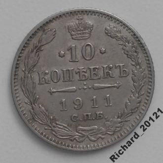 10 копеек 1911 год