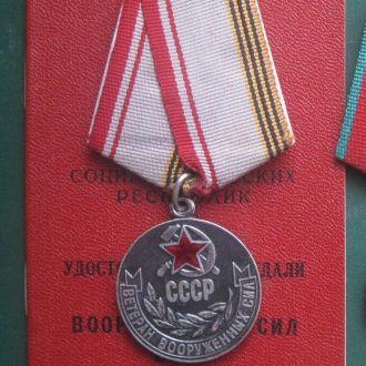 Медаль Ветеран ВС СССР з доком, підписаним зам. МО