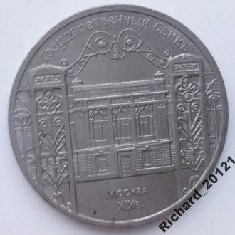 5 рублей 1991 год юбилейный