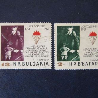 2 марки Болгария 1971 Г Димитров