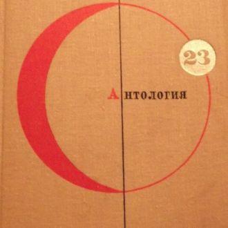 Библиотека современной фантастики Антология том 23