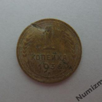 1 копейка 1936