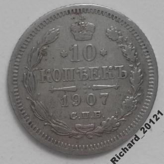 10 копеек 1907 год