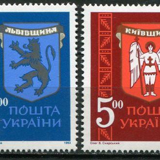 Украина 1993 История Гербы Киева и Львова СерияMNH