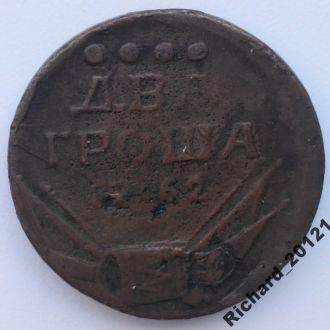 2 гроша 1762 год (копия)