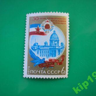 СССР. 1975.  Югославия. * *