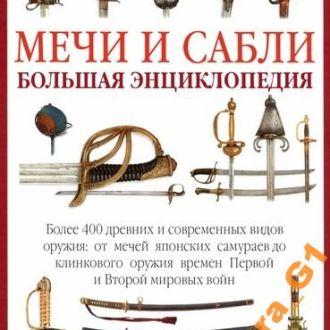 Мечи и сабли. Энциклопедия. - на CD