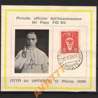 Ватикан 1939 Папа Римский Пий 12
