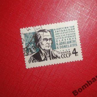 СССР № 2865
