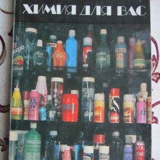 Химия для вас  А. М. Юдин, В. Н. Сучков,