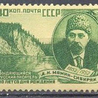 СССР 1952 №1622А Мамин-Сибиряк природа люди * с