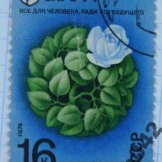 Марка почта СССР 1974 EXPO-74 Все для человека