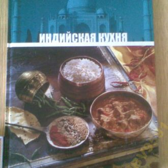 Книга *Индийская кухня* Кухни народов мира, 10 том