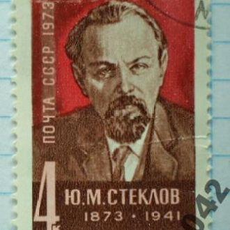 Марка почта СССР 1973 Ю. М. Стеклов