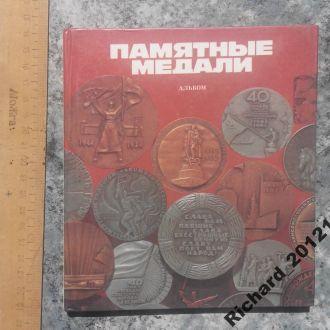 Каталог-альбом настольных медалей