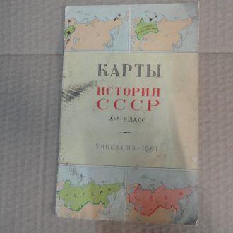 Карты История СССР 4 класс 1961!