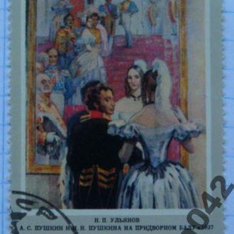 Марка почта СССР 1975 Ульянов Пушкины, на балу