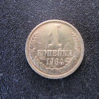 1 копейка СССР 1984