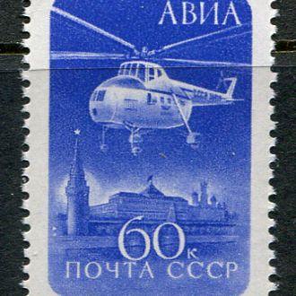 CCCР 1960 Авиация Вертолёт над Кремлём MNH