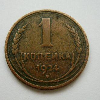 1 коп. =  1924 г. =  СССР