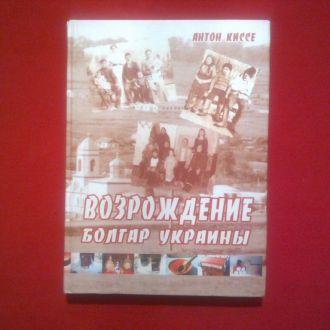 ВОЗРОЖДЕНИЕ БОЛГАР УКРАИНЫ  Антон Киссе 2006 год