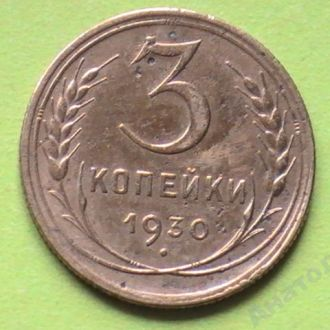 3 Копейки 1930 г СССР 3 Копійки 1930 г СРСР