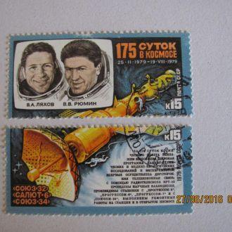 ссср 175  1979 гаш