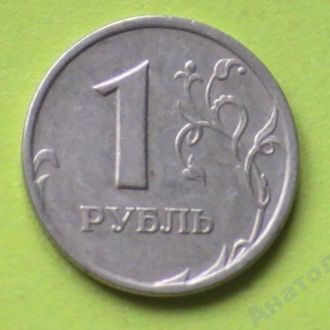 1 Рубль 1998 г Россия