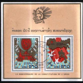 Лаос (1982) 60 лет СССР. Блок