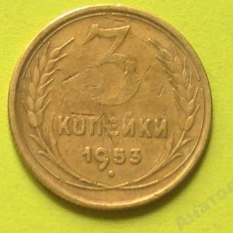 3 Копейки 1953 г СССР