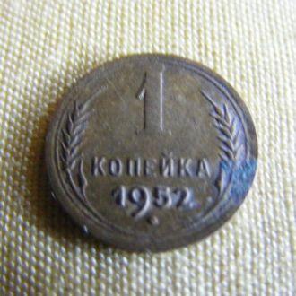 1 коп 1952г СРСР