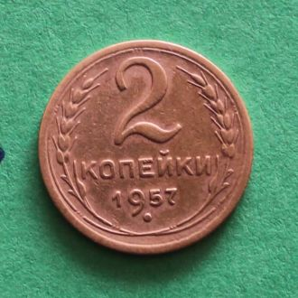 2 копейки,/1957,стан