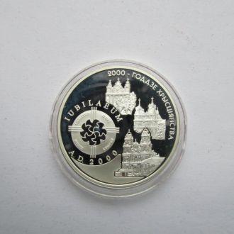 20 руб Беларусь 2000 лет Христианству Серебро