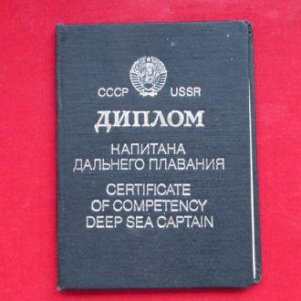 """Диплом""""Капитан дальнего плавания"""",чистый"""