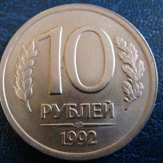 Россия 10 рублей 1992 год ЛМД
