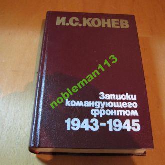 Конев Записки командующего фронтом мемуары