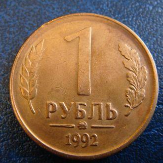 Россия 1 рубль 1992 год ММД