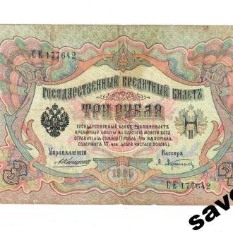 3 рубля 1905 год Имперская Россия. Коншин