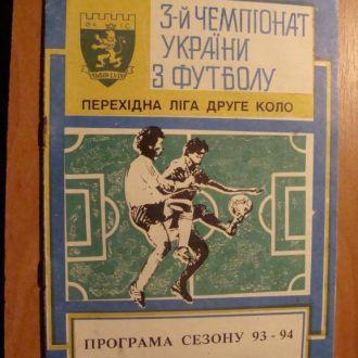 программа сезона 93-94 3-й чемпионат Украины