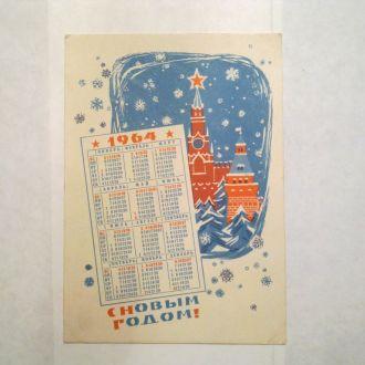 Открытка С Новым годом! В.В.Пименов 1963год чистая