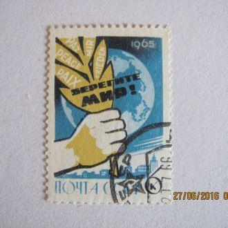 ссср мир 1965 гаш