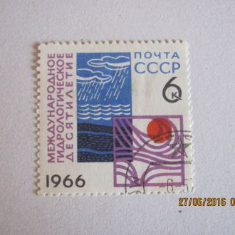 ссср гидро 1966 гаш