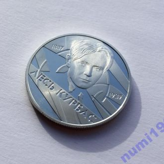 N1~Лесь Курбас 2007