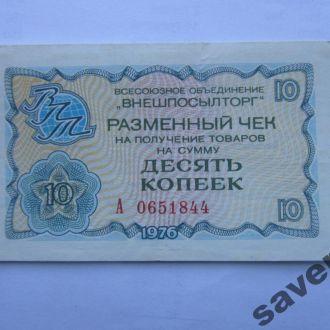 Чек. 10 копеек. 1976г. Внешпосылторг.СССР.